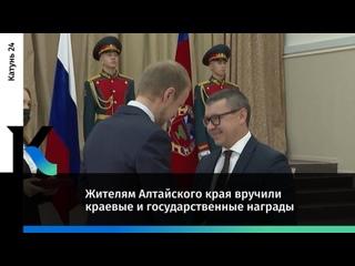Жителям Алтайского края вручили краевые игосударс...