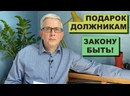 Подарок должникам к Дню России прожиточный минимум сохранят