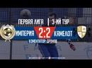 Чемпионат «ЛФЛТО» 2021 «Первая Лига» 3-ий тур «Империя» х «Камелот»