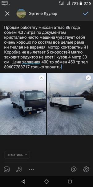 Грузовик 250 тр Марк 230 тр