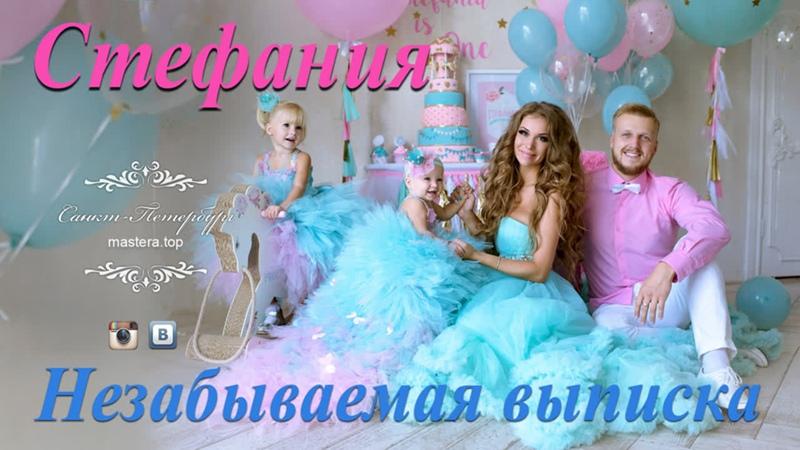Незабываемая выписка Стефании из 13 роддома Санкт Петербург выписки звёздных мамочек СПб Москва заказ на сайте