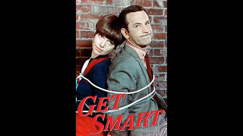 Напряги извилины Get Smart 60 серия 1966