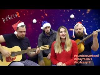 puZzle cover band - новогодний challenge
