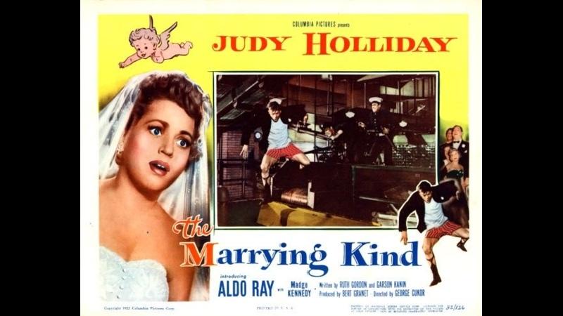 Спасти брак The Marrying Kind 1952 Джуди Холлидэй Альдо Рэй