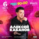 Алексей Кабанов фотография #9