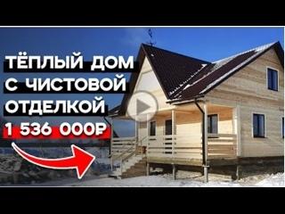 Обзор двухэтажного дома из бруса 8х9 _ Отзыв заказчика о доме из бруса с нестандартной крышей