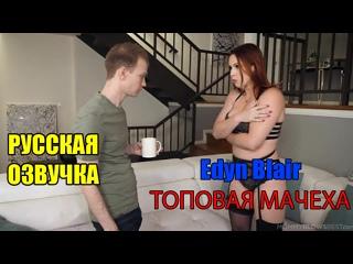 Edyn Blair - Пару раз с мачехой (русские титры big tits, brazzers, sex, porno, milf инцест мамка озвучка перевод на русском)