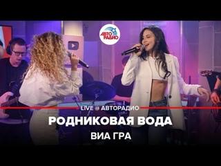 ВИА ГРА - Родниковая Вода (LIVE | Авторадио)