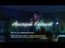 Аркадий Кобяков - А над лагерем ночь. Первый концерт в трактире-изоляторе Бутырка, 24.05.2013, Москва.