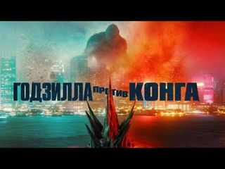 Годзилла против Конга - официальный трейлер