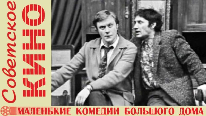 т с Маленькие комедии большого дома 1974 год