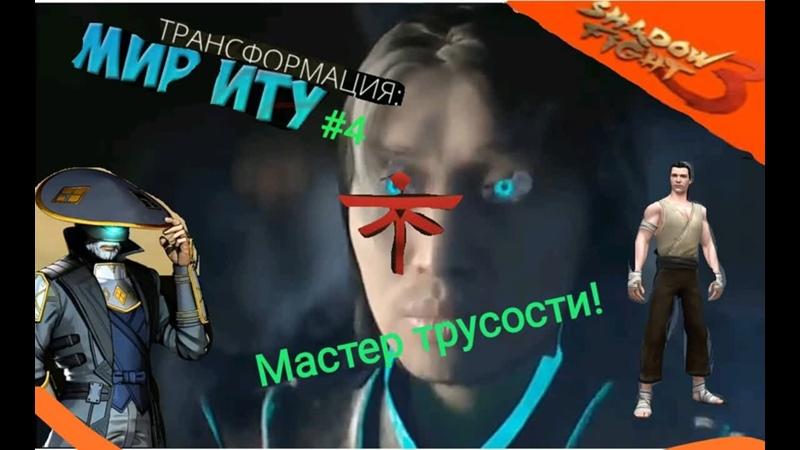 Shadow fight 3 479 - Трансформация мир Иту 4 - Мастер трусости!