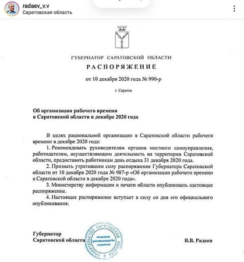 Губернатор Саратовской области Валерий Радаев отменил своё распоряжение о рабочей субботе 26 декабря