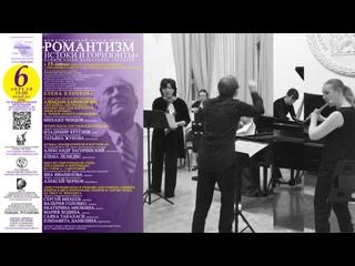 Алемдар Караманов «Преступление было в Гранаде» для сопрано, скрипки, флейты и двух фортепиано, памяти Ф. Гарсии Лорки