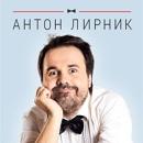 Персональный фотоальбом Антона Лирника