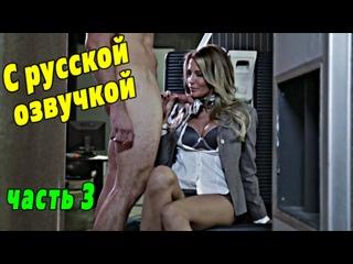 С РУССКОЙ ОЗВУЧКОЙ ч.3 Katie Morgan, Luna Star, Jessica Drake, Asa Akira [порно перевод фильм porno HD porn anal sex анал xxx]
