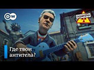 """Ковидная песенка Собянина – """"Заповедник"""", выпуск 175, сюжет 4"""