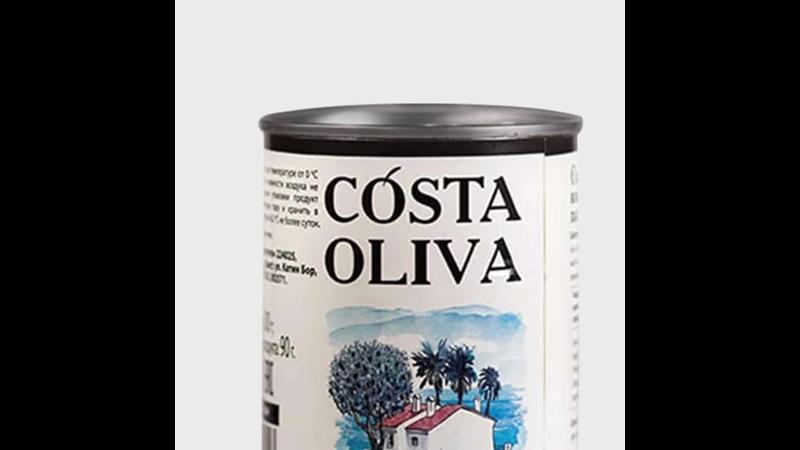 Оливки Коста Олива без косточки 314мл