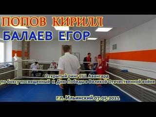 г.п Ильинский  Попов Кирилл - Балаев Егор  #11