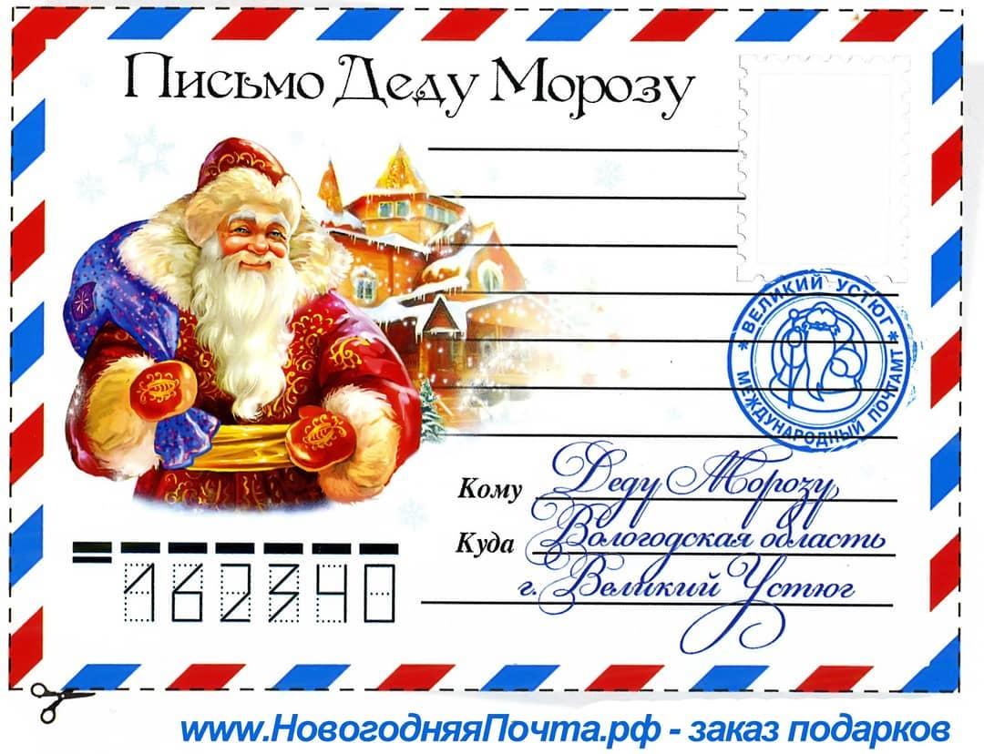 Жители Саратовской области пишут письма Деду Морозу