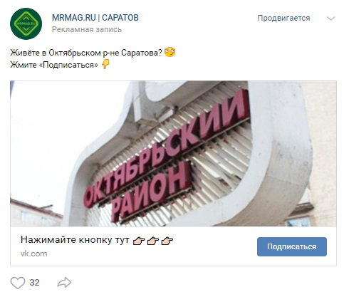 Как мы получили 1351 подписчика «Вконтакте» по 7₽ за 1 месяц для MRMAG.RU, изображение №17