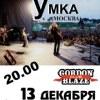 """13 декабря - УМКА в """"GORDON BLAZE"""" в Саратове!"""