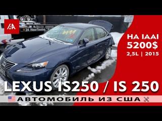 Авто из США | Обзор Lexus IS250 / IS 250 2.5L (2015) на разбор в Россию