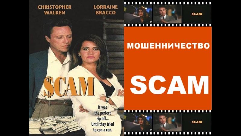 Мошенничество Scam 1993