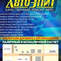 Фотография страницы Автоэлита Автоэита ВКонтакте
