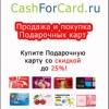 CashForCard. Подарочные карты со скидкой!
