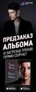 Персональный фотоальбом Павла Воли