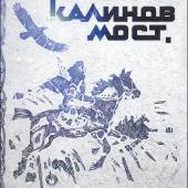 """Калинов Мост - """"Честное слово. Live Санкт-Петербург"""" (DVD)"""