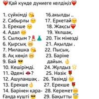 СағиҚуандықов