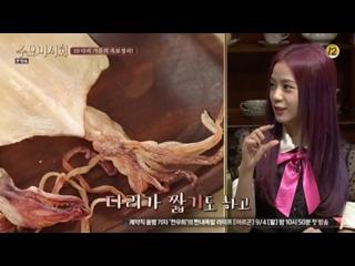 170823 Jisoo @ Wednesday Food Talk full ep. 132