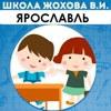 Начальная школа по системе Жохова в Ярославле