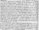 Ермоленко Валентин   Краснодар   13