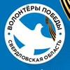 Волонтеры Победы. Свердловская область