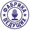 """Школа ведущих """"Фабрика Ведущих"""" Самара"""