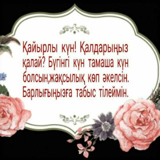 Сая Султанбекова