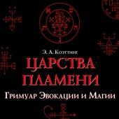 Templum Falcis Cruentis. Книга Ситра Ахра. Э. А. Коэттинг. Царства Пламени