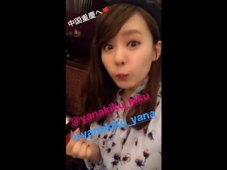 Yamada Nana 171001 instagram