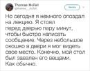 Mad Mad   Москва   16