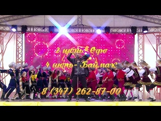 Промо отборочных Байык Дети Новый