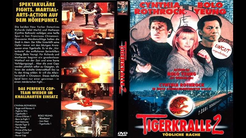 Коготь тигра 2 Tiger Claws 2 1996 Озвучка ДиоНиК