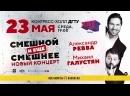 Александр Рева и Михаил Галустян - Смешной и ещё смешнее