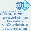 Торговый дом Стекло и Мир