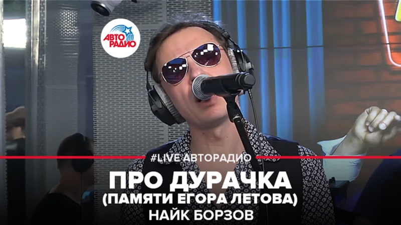 Найк Борзов Про Дурачка памяти Егора Летова LIVE Авторадио