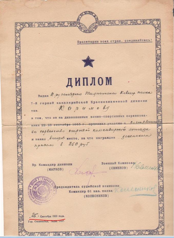233 кавалерийский полк 79 кав.дивизии, изображение №3