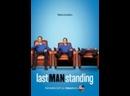 Последний настоящий мужчина 2 сезон 2012-2013 серии 1-10 18