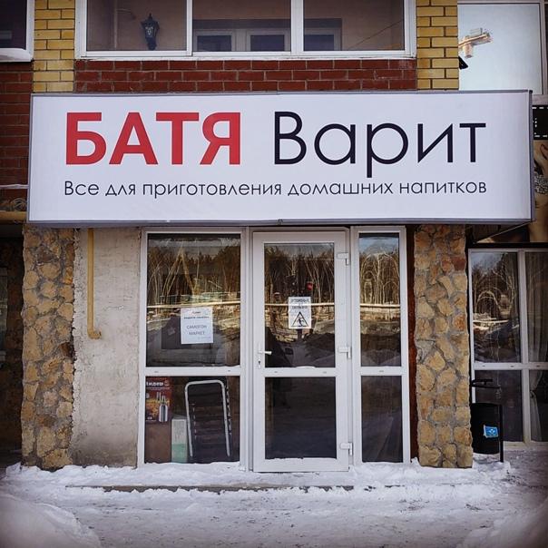 Батя Варит Интернет Магазин Екатеринбург